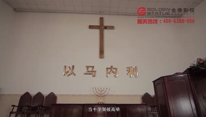 中山市基督教會